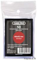 Протекторы Card Pro Premium 66х92 (50 шт.)