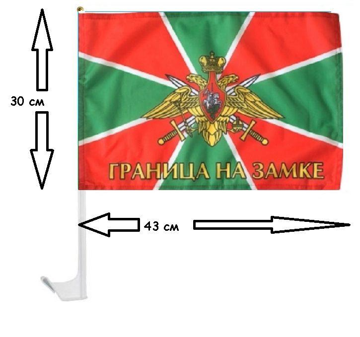 Флаг на машину Пограничный