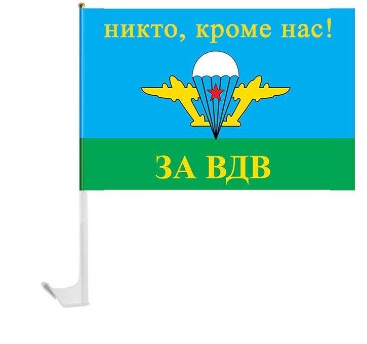 Флаг на машину ВДВ