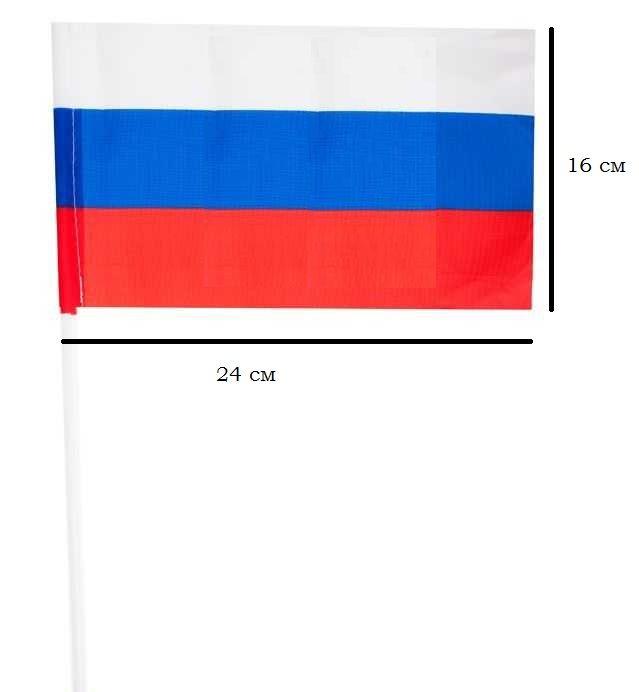 Флажок Россия 24х16 см.