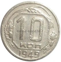 10 копеек 1949 года # 5