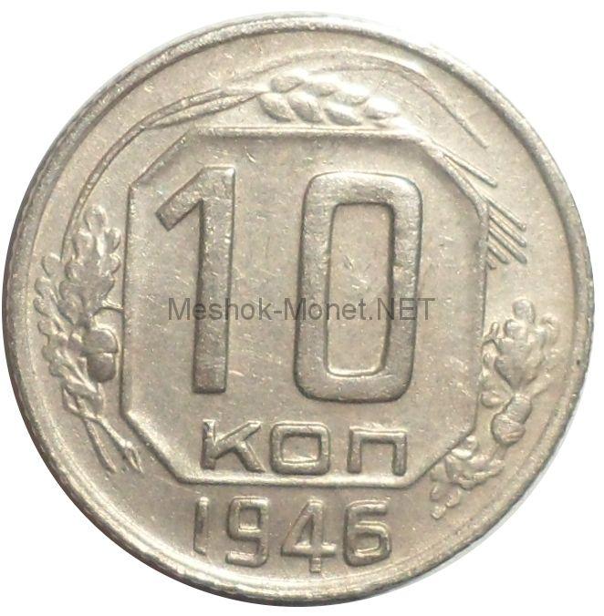 10 копеек 1946 года # 5