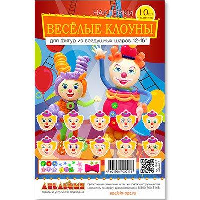 Наклейки на шары Клоуны, 10 штук