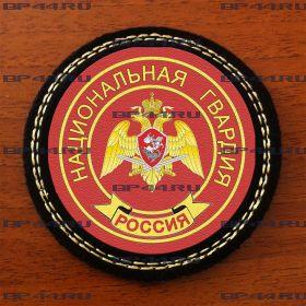 Шеврон Национальная гвардия