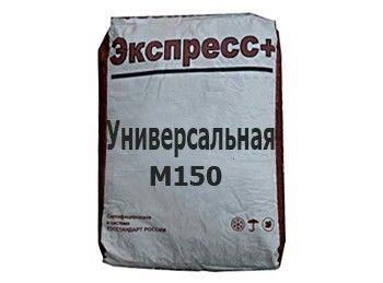 Сухая смесь М150 Экспресс плюс, 40 кг