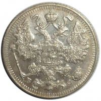 15 копеек 1914 года СПБ ВС # 1