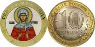 10 рублей, СВЯТАЯ МУЧЕНИЦА НАТАЛЬЯ , цветная эмаль + гравировка