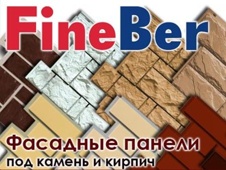 FineBer фасадные панели (Россия)