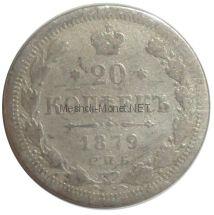 20 копеек 1879 года СПБ НФ # 1
