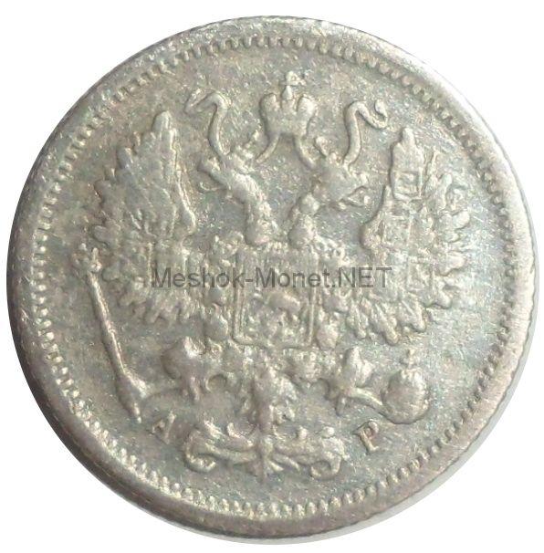 10 копеек 1903 года СПБ АР # 2