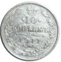10 копеек 1911 года СПБ ЭБ # 1