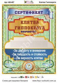 Клятва Гиппократа. Сертификат