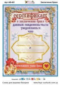 Заключение Брака. Сертификат