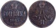 КОПЕЙКА 1863 ГОДА, АЛЕКСАНДР 2