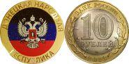 10 рублей,ДОНЕЦКАЯ НАРОДНАЯ РЕСПУБЛИКА, цветная эмаль с гравировкой