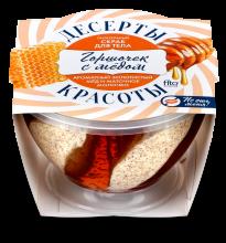 Скраб для тела серии «ДЕСЕРТЫ КРАСОТЫ» питательный «Горшочек с медом» 220мл