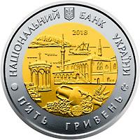 Республика Крым  5 гривен Украина 2018