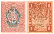 1 РУБЛЬ 1919 РСФСР. UNC ПРЕСС