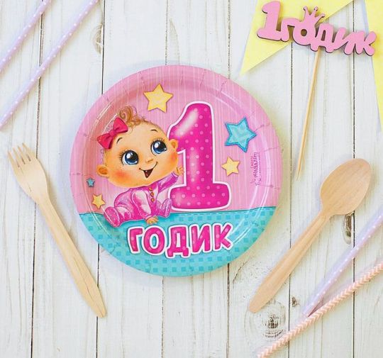 Тарелки 1 год Малышка для девочки