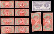 """Набор """"Банкноты АДА Китая"""" 10 штук. Рисовые деньги."""