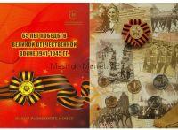 """Набор разменных монет 2010 года, СПМД, """"65 лет Победы"""""""