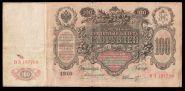 100 РУБЛЕЙ 1910 ГОД НИКОЛАЙ 2 - Коншин - Шмидт ВЗ 197709