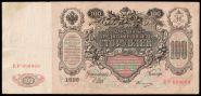 100 РУБЛЕЙ 1910 ГОД НИКОЛАЙ 2 - Шипов - Овчинников ЕР 098069