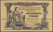 50 Рублей 1919 (КА-60.) ВСЮР  без в/з / бумага верже. ГРАЖДАНСКАЯ ВОЙНА