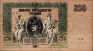250 Рублей 1918 ГРАЖДАНСКАЯ ВОЙНА (АР-69) в/з Вензель / Голубая Виньетка ! Ростов на Дону