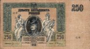 250 Рублей 1918 ГРАЖДАНСКАЯ ВОЙНА (АЦ-97) в/з Вензель ! Ростов на Дону