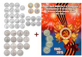 ПОЛНЫЙ НАБОР 40 монет серии 70 лет ВОВ 1941-1945гг + альбом
