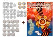 АКЦИЯ!!!! ПОЛНЫЙ НАБОР 40 монет серии 70 лет ВОВ 1941-1945гг + альбом