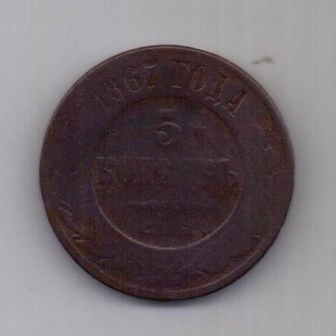 5 копеек  1867 г. СПБ R! редкий год