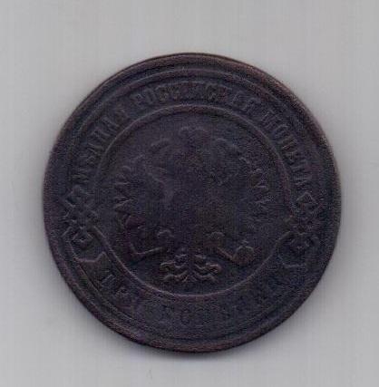 3 копейки 1867 г. СПБ R!. редкий год