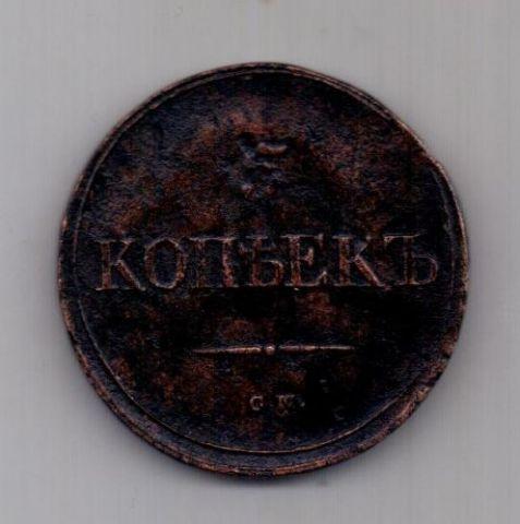 5 копеек  1836 г. СМ