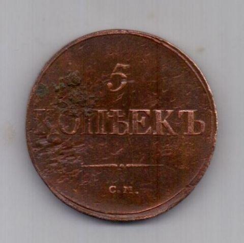 5 копеек  1839 г. СМ