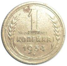 1 копейка 1934 года # 2
