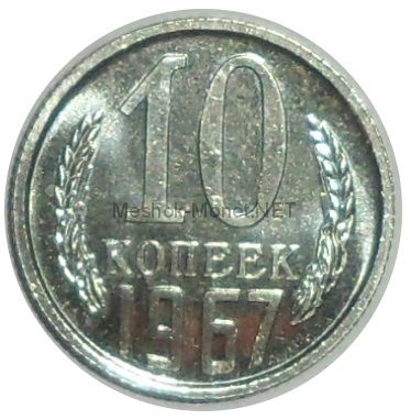 10 копеек 1967 года # 1