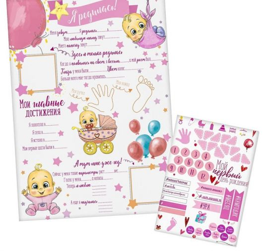 Плакат с наклейками на выписку девочки