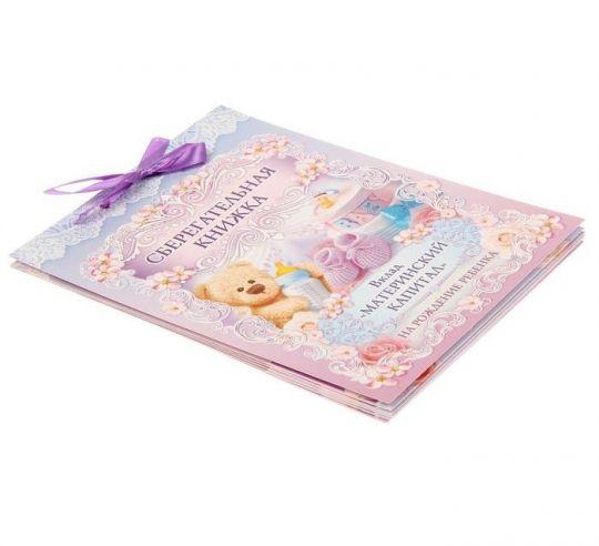 Подарочный конверт для денег на выписку Вклад Новорожденного