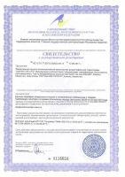 Сертификат таможенного союза гидроплазма