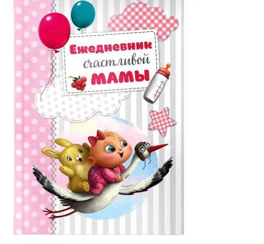 Ежедневник молодой мамы (недатированный)