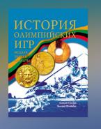 Трескин А. В., Штейнбах В. Л. История Олимпийских игр. Медали, значки, плакаты.