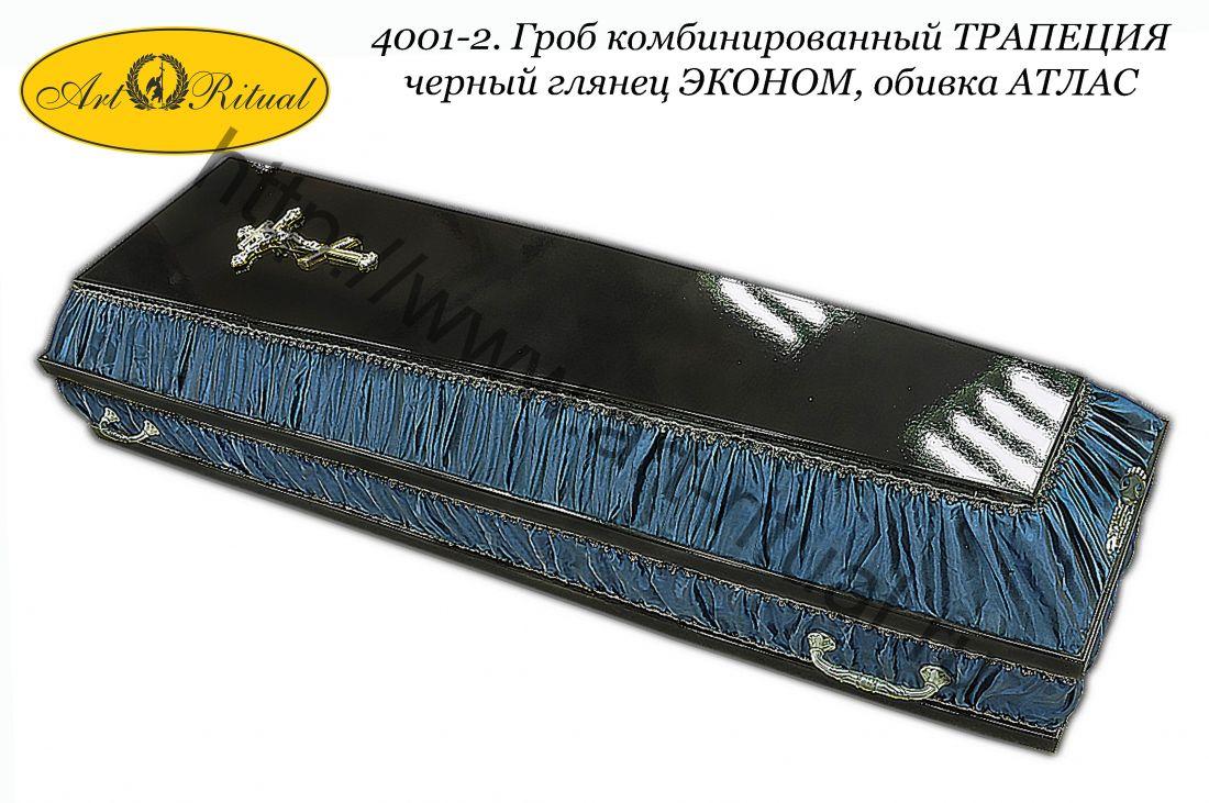 4001-2. Гроб комбинированный ТРАПЕЦИЯ черный глянец ЭКОНОМ, обивка АТЛАС
