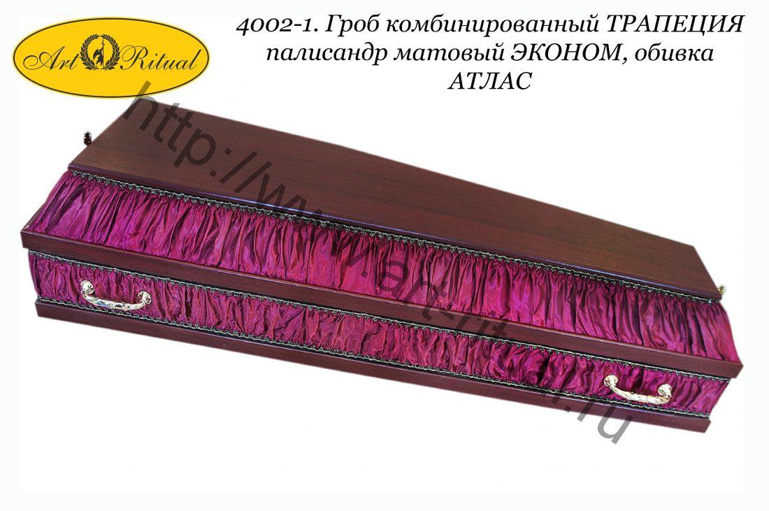 4002-1. Гроб комбинированный ТРАПЕЦИЯ палисандр матовый ЭКОНОМ