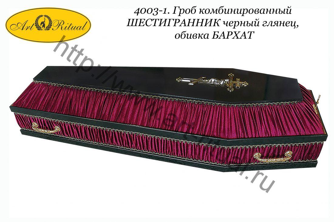 4003-2. Гроб комбинированный ШЕСТИГРАННИК черный глянец ЭКОНОМ, обивка АТЛАС