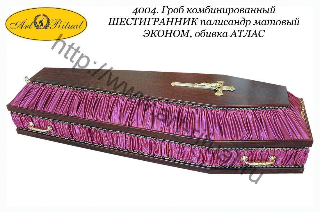 4004. Гроб комбинированный ШЕСТИГРАННИК палисандр матовый ЭКОНОМ