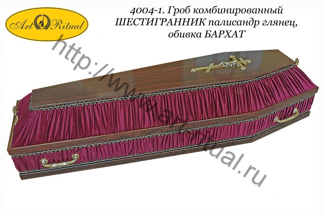 4004-1. Гроб комбинированный ШЕСТИГРАННИК палисандр глянец