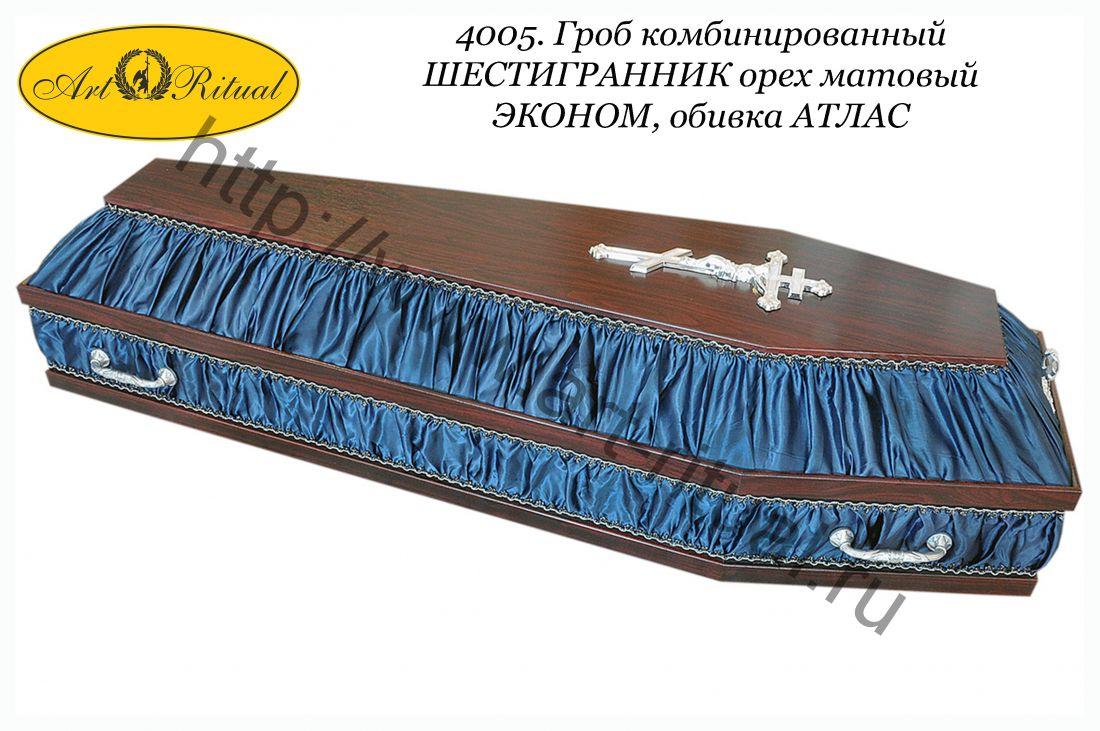 4005. Гроб комбинированный ШЕСТИГРАННИК орех матовый ЭКОНОМ