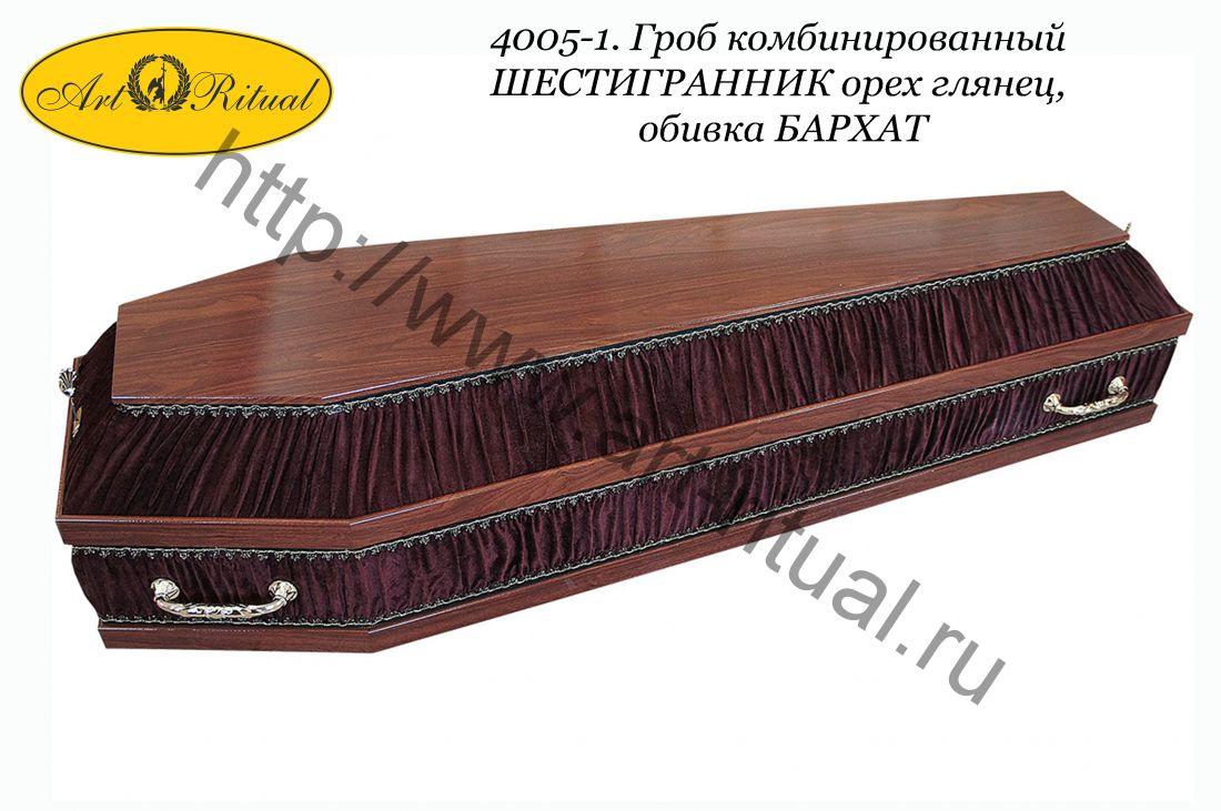 4005-1. Гроб комбинированный ШЕСТИГРАННИК орех глянец